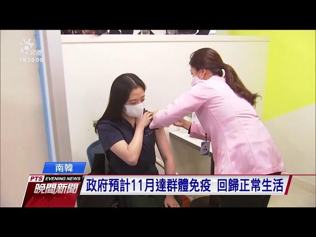 南韓啟動疫苗施打 首批AZ疫苗供78.5萬人
