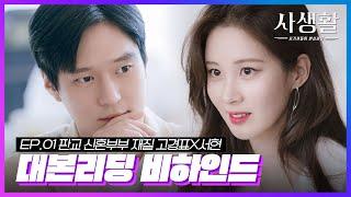 [메이킹 EP.01] ♨판교 신혼부부 재질 고경표X서현♨ <사생활> 대본리딩 비하인드 | 10월 7일 첫 방송