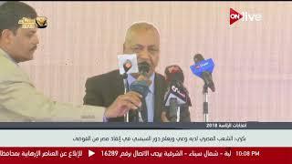 مصطفى بكري : الشعب المصري لديه وعي ويعلم دور السيسي في إنقاذ ...