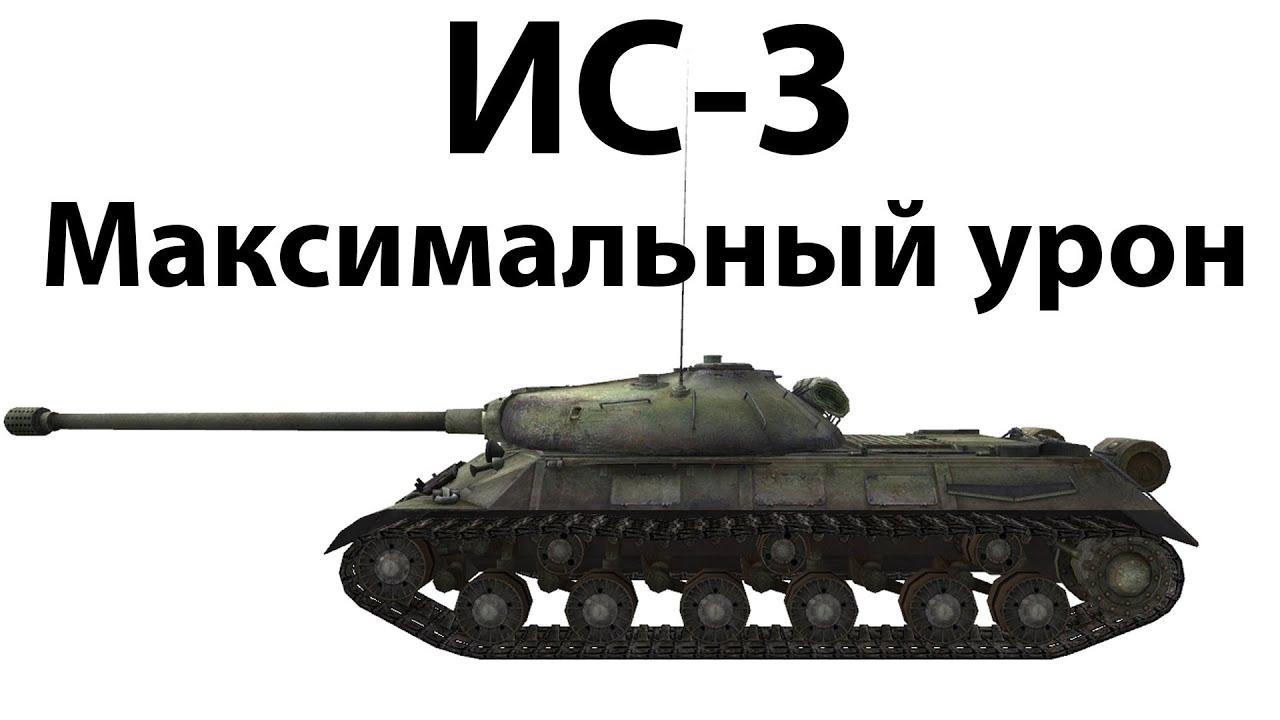 ИС-3 - Максимальный урон
