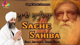 Sache Sahiba Kya Nahi Ghar Tere – Bhai Joginder Singh Riar