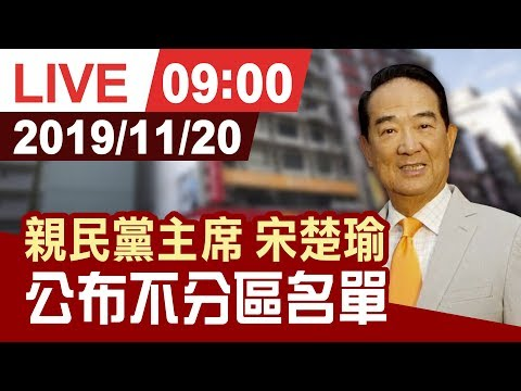 【完整公開】親民黨主席宋楚瑜  公布不分區名單