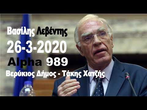 Βερύκιος - Χατζής - Βασίλης Λεβέντης (Alpha 989, 26-3-2020)