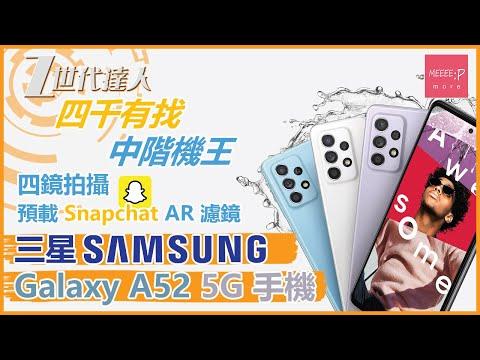 三星 Samsung Galaxy A52 5G手機 最高800nit屏幕亮度 減藍光護目功能 無礙日夜使用 首次與 Snapchat 合作 預載AR濾鏡