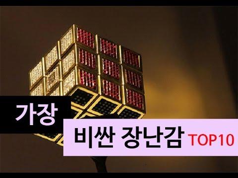 (랭킹박스) 세상에서 가장 비싼 장난감 TOP 10