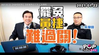 2021-01-22【POP撞新聞】黃暐瀚專訪主持人朱學恒「罷免黃捷,難過關!」