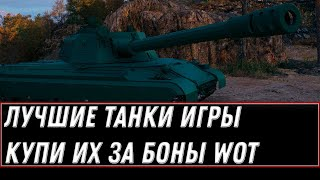 Превью: ЛУЧШИЕ ТАНКИ ИГРЫ, КУПИ ИХ ЗА БОНЫ WOT 2021 - СТРИМ world of tanks