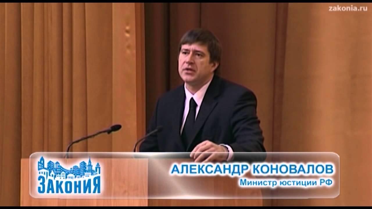 Александр Коновалов: O реформировании нотариата