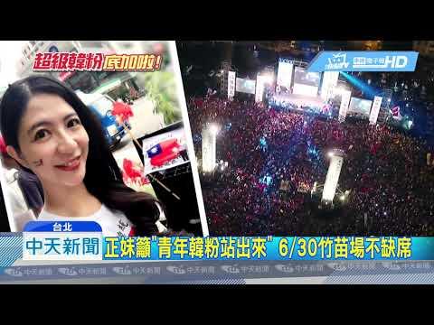 20190624中天新聞 氣質大眼正妹「鋼鐵韓粉」! 自製「庶民馬克杯」相挺