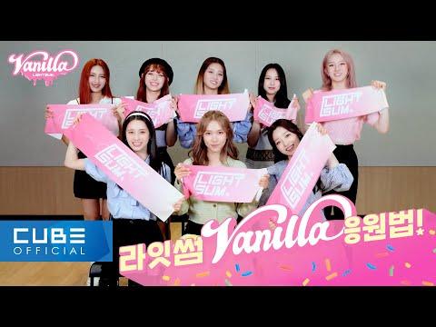 LIGHTSUM(라잇썸) - 'Vanilla' 응원법 ENG