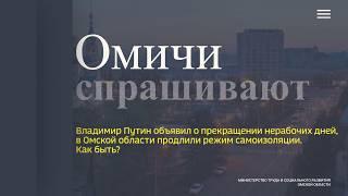 Режим нерабочих дней закончился, а в Омской области самоизоляция продлена. Как быть #омичиспрашивают