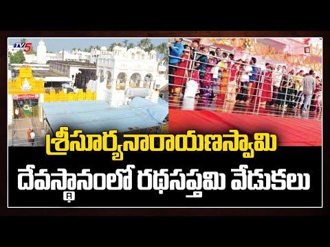 Devotees throng to Arasavalli Suryanarayana Swamy temple