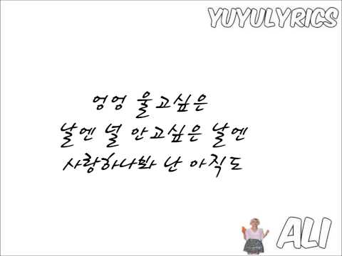 ALi-펑펑(PUNGPUNG) 가사/LYRICS
