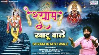 Shyam Khatu Wale | श्याम बाबा का सुपरहिट भजन | Manjeet Singh Bhatia