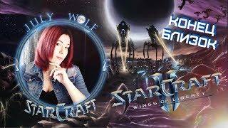 StarCraft II ➤ Кампания Wings of Liberty #6 | ЧАР - КОНЕЦ