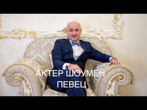 Юрий Белоусов - Актер и Шоу мен. Ведущий на праздник