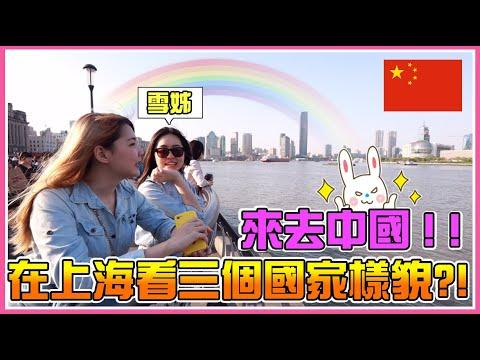 來去上海找雪姊拉(゚∀゚)!城市的進步簡直輾壓台北...,你沒講我還以為來到法國Σ(*゚д゚ノ)ノ Ft. 邦妮 雪爸 雪姐│VLOGS2#16