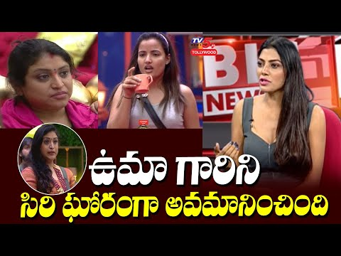 Bigg Boss Telugu 5: Lahari reveals Siri insulted Uma Devi, slams Priya for hugging row