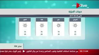 صباح ON - حالة الطقس اليوم في مصر 28 أغسطس 2017 وتوقعات درجات ...