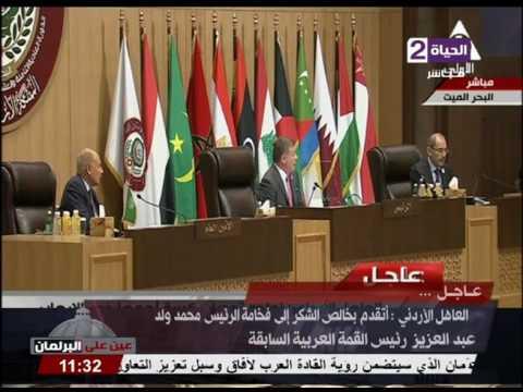 عين على البرلمان - كلمة العاهل الأردنى الملك عبد الله الثانى رئيس الدورة الـ 28للقمة العربية