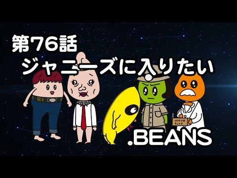第76話「ジャニーズに入りたい.BEANS」オシャレになりたい!ピーナッツくん【ショートアニメ】