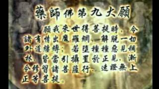 Dược Sư Tâm Chú - Nhạc Phật Giáo - 藥 師 心 咒