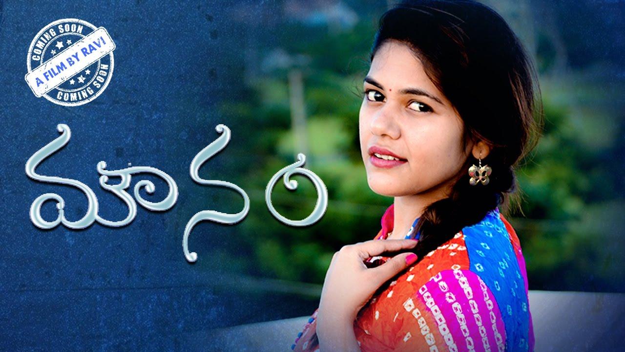 MOUNAM || Telugu Short Film 2016 || Directed by Ravi Perugupalli