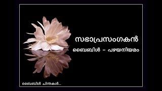 PROVERBS - Malayalam Audio Bible ( full chapters 1-31