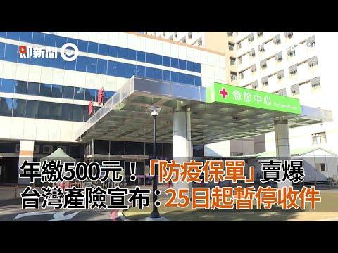 年繳500元!「防疫保單」賣爆 台灣產險宣布:25日起暫停收件