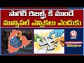 Special Discussion On Municipal Elections Notification | V6 Good Morning Telangana