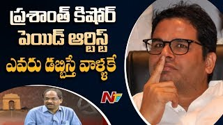 Prashant Kishor Is A Paid Artist- Prof K Nageswar Over His..