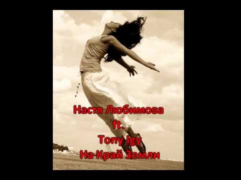 Настя Любимова ft. Tony Igy - На Край Земли