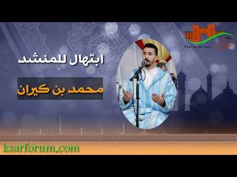 ابتهال للمنشد محمد بن كيران