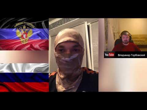 На связи Донецк. Замкомвзвода ВС ДНР. Беседует Горбовский.