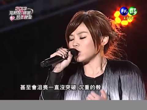 20121231 李佳薇@2013愛閃耀i桃園跨年晚會《大火》