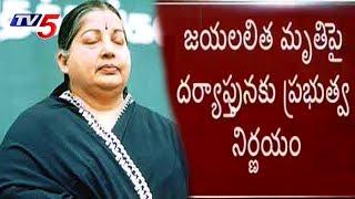 Tamil Nadu Government Starts Investigation On Jayalalitha Death Mystery