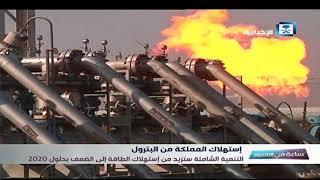 تقرير ساعة في الاقتصاد - استهلاك المملكة من البترول     -