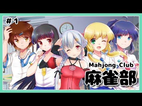 【Mahjong Club】他校の麻雀部に潜入してみようと思う【アイドル部】