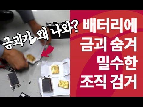 인천세관, 958억 금괴 밀수입 국제조직 16명 검거