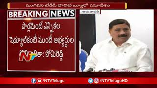 TDP Leaders Press Meet After Politburo Meeting- Amaravathi..