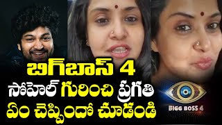 Actress Pragathi, TV actor Nirupam comments on Bigg Boss 4..