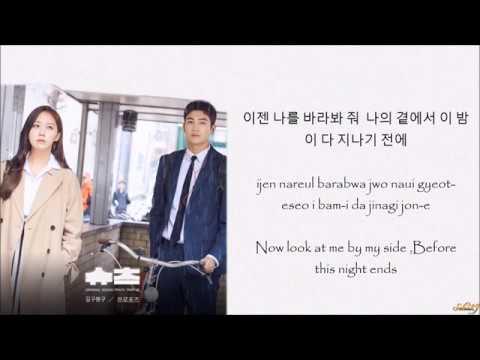 Gilgu Bonggu (길구봉구)- PROPOSE (프로포즈) Suits OST Part  6 LYRICS