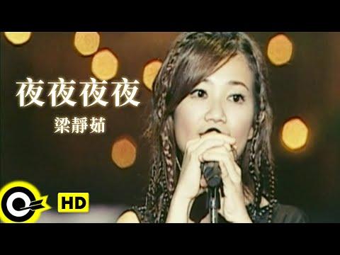 梁靜茹 Fish Leong【夜夜夜夜】Official Music Video
