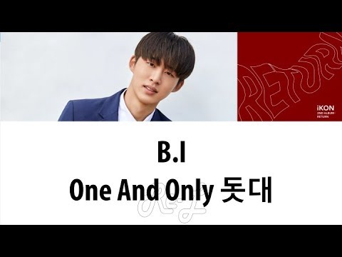 iKON B.I - One and Only (돗대) (Color Coded Lyrics ENGLISH/ROM/HAN)