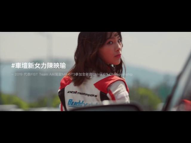 根本網美等級 速度魂爆發的賽車美少女Betty Chen