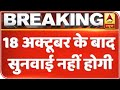 Ayodhya Ram Mandir Case: Last date of hearing October 18