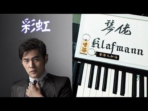 周杰倫 Jay Chou - 彩虹 Cai Hong [鋼琴 Piano - Klafmann]