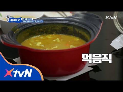 SuperTV 동해가 만든 식용유 뚜껑맛 카레~ 신동도 놀란 그 맛 180323 EP.9