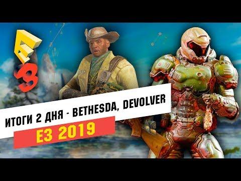 Е3 Результаты второго дня NPC в Fallout 76, Bethesda, Devolver, Doom Eternal Глашатай игрового мира.