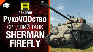 Превью: Средний танк Sherman Firefly - рукоVODство от RAKAFOB [World of Tanks]